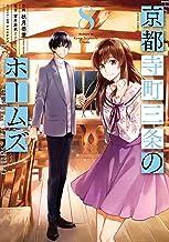 京都寺町三条のホームズ(8) (アクションコミックス(月刊アクション))