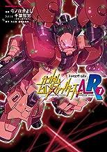 表紙: ガンダムビルドファイターズA-R(1) (角川コミックス・エース) | 千葉 智宏(スタジオオルフェ)