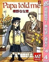 Papa told me【期間限定無料】 4 (マーガレットコミックスDIGITAL)