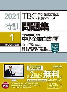特訓問題集〈1〉中小企業経営・政策 中小企業白書 (2021年版TBC中小企業診断士試験シリーズ)