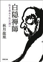 表紙: 白隠禅師 (河出文庫) | 秋月龍ミン