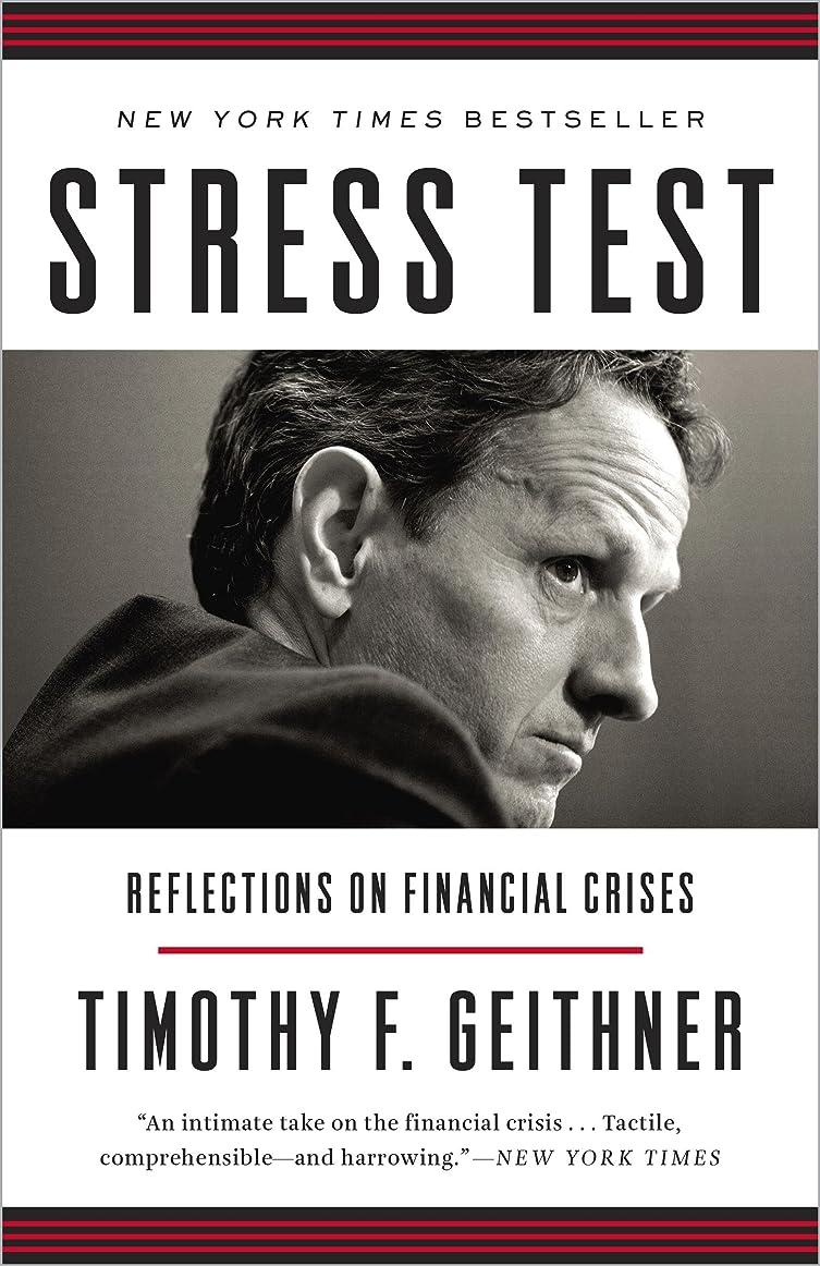 いつチャールズキージング喉が渇いたStress Test: Reflections on Financial Crises (English Edition)