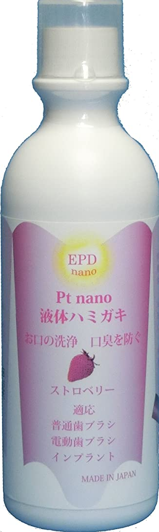 心理的上院洪水プラチナナノ粒子液体ハミガキ ストロベリー300ml plpS300