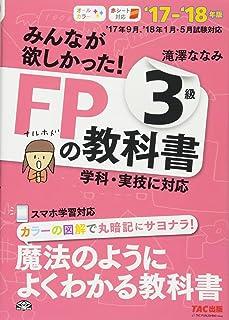 みんなが欲しかった! FPの教科書 3級 2017-2018年 (みんなが欲しかった! シリーズ)