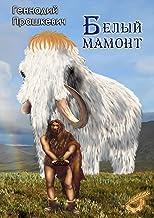 Белый мамонт (Russian Edition)