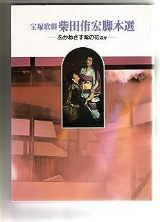 宝塚歌劇柴田侑宏脚本選 (〔1〕)