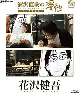 浦沢直樹の漫勉 花沢健吾 [Blu-ray]