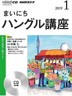 NHK CD ラジオ まいにちハングル講座 2019年1月号 (NHK CD)