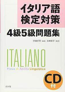 イタリア語検定対策4級5級問題集