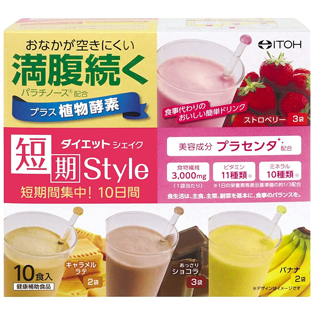 白い信条経度井藤漢方製薬 短期スタイル ダイエットシェイク 25g×10袋