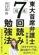 表紙: 東大首席弁護士が教える超速「7回読み」勉強法 | 山口 真由