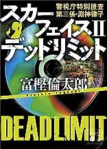 表紙: スカーフェイス2 デッドリミット 警視庁特別捜査第三係・淵神律子 (講談社文庫)   富樫倫太郎