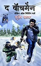 The Watchmen: SECRET OF MISSING GIRL (Hindi Edition)