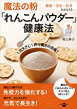 表紙: 魔法の粉「れんこんパウダー」健康法 (講談社のお料理BOOK) | 村上祥子