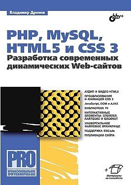 PHP, MySQL, HTML5 и CSS 3: Разработка современных динамических Web-сайтов (Профессиональное программирование) (Russian Edition)