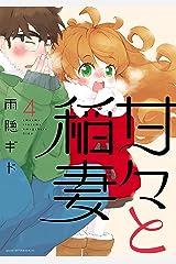 甘々と稲妻(4) (アフタヌーンコミックス) Kindle版