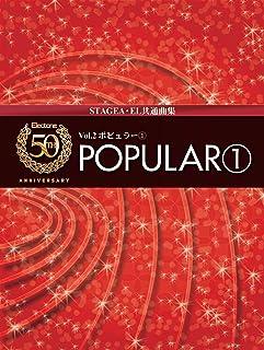 エレクトーン5~3級 STAGEA・EL エレクトーン誕生50周年記念(2) ポピュラ- 1 (参考演奏CD付)