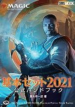 表紙: マジック:ザ・ギャザリング 基本セット2021公式ハンドブック (ホビージャパンMOOK) | ホビージャパン