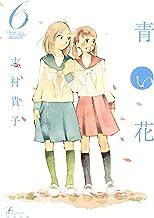 表紙: 青い花(6) | 志村 貴子