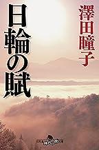 表紙: 日輪の賦 (幻冬舎文庫)   澤田瞳子