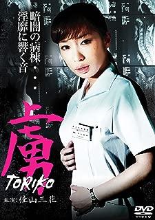 虜 TORIKO [DVD]