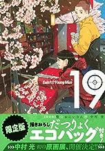 聖☆おにいさん(19)限定版 (講談社キャラクターズA)