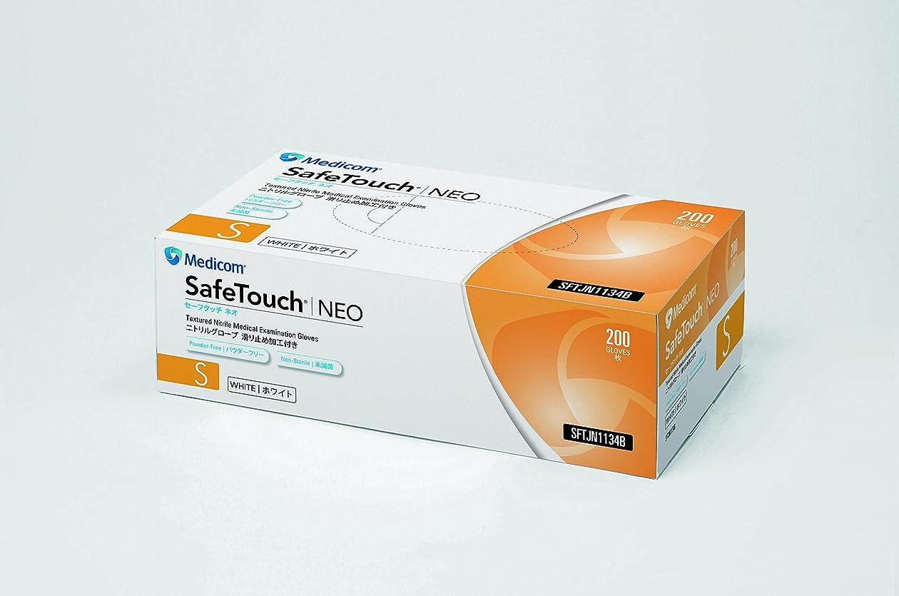実業家照らすペグSFTJN1134Bセーフタッチ ネオ ニトリルグローブ ホワイト S 200枚/箱