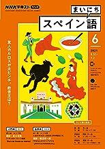 NHKラジオ まいにちスペイン語 2021年6月号 [雑誌] (NHKテキスト)