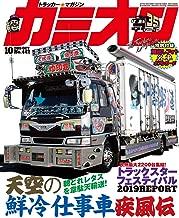 カミオン 2019年 10月号 No.442 [雑誌]