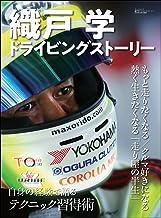 表紙: 自動車誌MOOK 織戸学ドライビングストーリー | 三栄