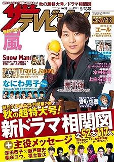 ザテレビジョン 関西版 2020年9/18号