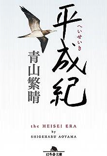 平成紀 (幻冬舎文庫)