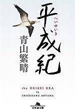 表紙: 平成紀 (幻冬舎文庫) | 青山繁晴