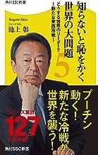 表紙: 知らないと恥をかく世界の大問題5 どうする世界のリーダー?~新たな東西冷戦~ (角川SSC新書)   池上 彰
