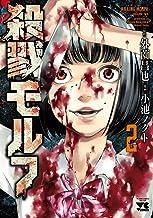 表紙: 殺戮モルフ 2 (ヤングチャンピオン・コミックス)   外薗昌也