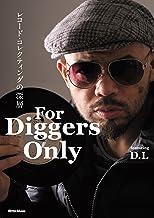 表紙: For Diggers Only レコード・コレクティングの深層   D.L