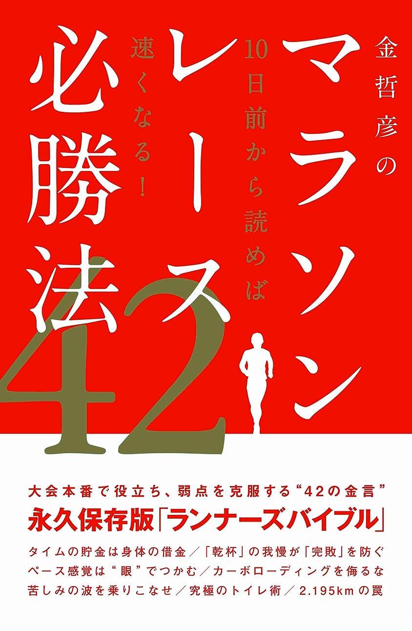 閲覧する火炎きしむ金哲彦のマラソンレース必勝法42