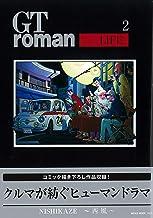 GT roman ~LIFE~(ジーティーロマン)2 (NEKO MOOK)