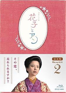 連続テレビ小説「花子とアン」完全版 Blu-ray BOX-2