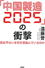 表紙: 「中国製造2025」の衝撃 習近平はいま何を目論んでいるのか | 遠藤 誉