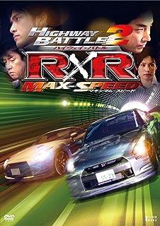 ハイウェイ・バトル R×R 2 マキシマム・スピード [DVD]