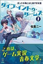 表紙: ダイブ・イントゥ・ゲームズ 1  ぼっちな俺とはじめての友達 【電子特典付き】 (レジェンドノベルス)   U35