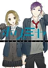 ホリミヤ 11巻 (デジタル版Gファンタジーコミックス)