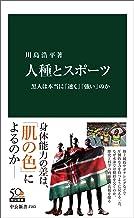 表紙: 人種とスポーツ 黒人は本当に「速く」「強い」のか (中公新書) | 川島浩平