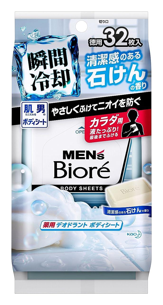 赤外線会社検査Mビオレ 薬用デオドラントボディシートSSの香り