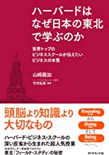 表紙: ハーバードはなぜ日本の東北で学ぶのか   山崎 繭加