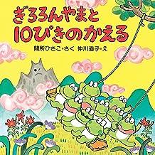 表紙: ぎろろんやまと10ぴきのかえる (10ぴきのかえるの大冒険シリーズ)   仲川 道子