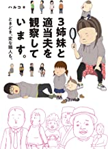 表紙: 3姉妹と適当夫を観察しています。 ときどき、変な隣人も。 (中経☆コミックス) | ハルコ