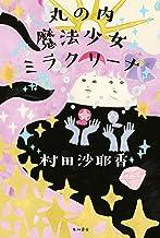 丸の内魔法少女ミラクリーナ (角川書店単行本)