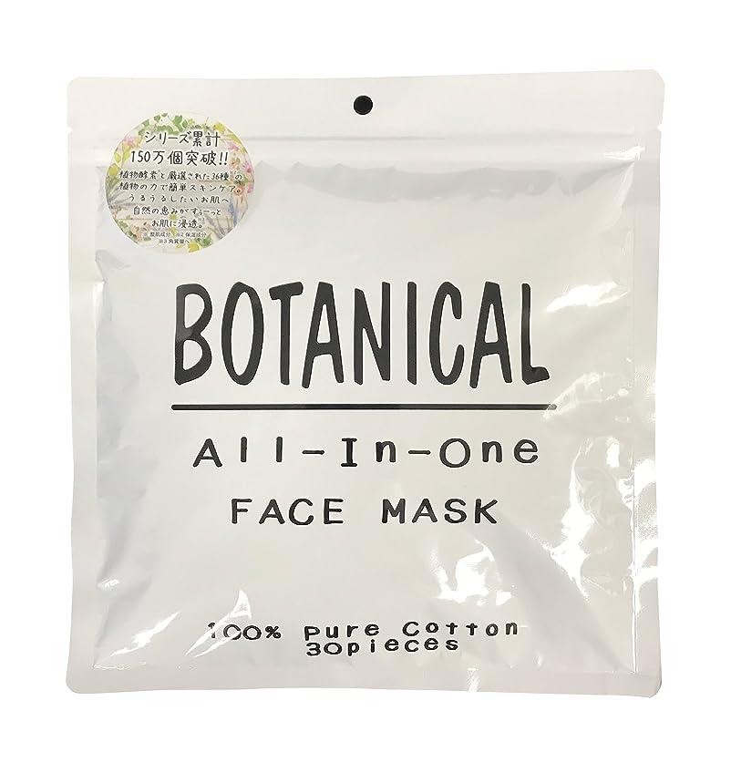 内部便宜人物ボタニカル(BOTANICAL) オールインワン フェイスマスク 30枚入